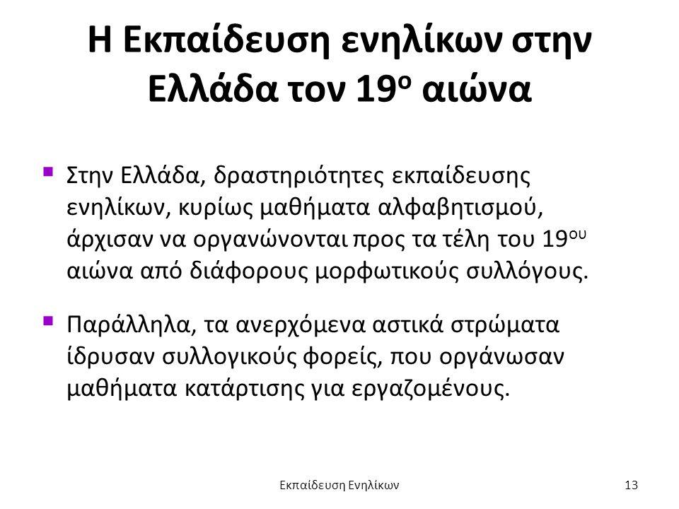 Η Εκπαίδευση ενηλίκων στην Ελλάδα τον 19 ο αιώνα  Στην Ελλάδα, δραστηριότητες εκπαίδευσης ενηλίκων, κυρίως μαθήματα αλφαβητισμού, άρχισαν να οργανώνο