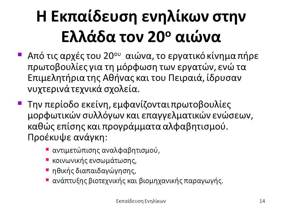 Η Εκπαίδευση ενηλίκων στην Ελλάδα τον 20 ο αιώνα  Από τις αρχές του 20 ου αιώνα, το εργατικό κίνημα πήρε πρωτοβουλίες για τη μόρφωση των εργατών, ενώ