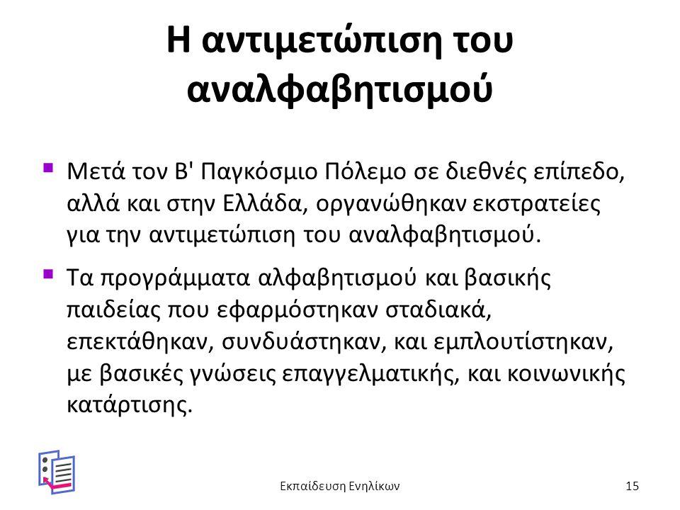 Η αντιμετώπιση του αναλφαβητισμού  Μετά τον Β' Παγκόσμιο Πόλεμο σε διεθνές επίπεδο, αλλά και στην Ελλάδα, οργανώθηκαν εκστρατείες για την αντιμετώπισ
