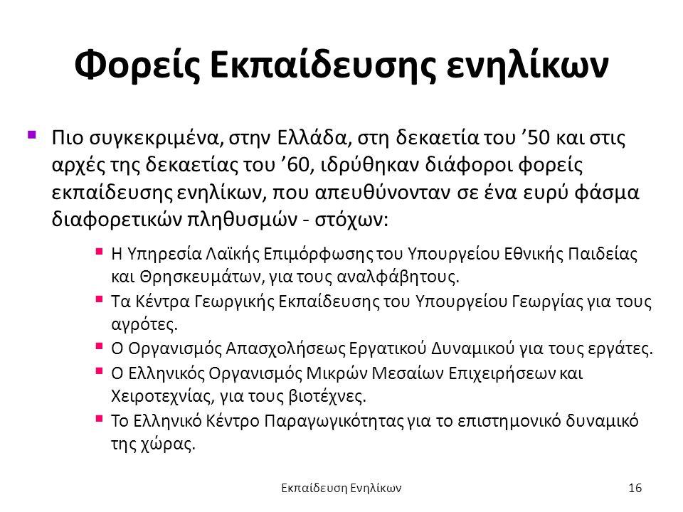 Φορείς Εκπαίδευσης ενηλίκων  Πιο συγκεκριμένα, στην Ελλάδα, στη δεκαετία του '50 και στις αρχές της δεκαετίας του '60, ιδρύθηκαν διάφοροι φορείς εκπα