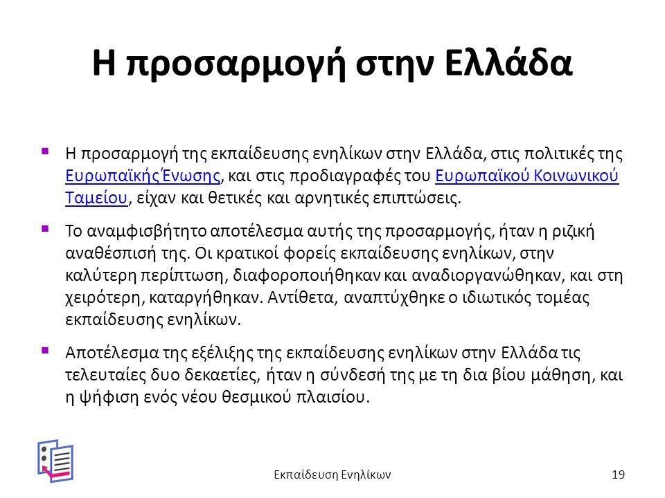 Η προσαρμογή στην Ελλάδα  Η προσαρμογή της εκπαίδευσης ενηλίκων στην Ελλάδα, στις πολιτικές της Ευρωπαϊκής Ένωσης, και στις προδιαγραφές του Ευρωπαϊκ