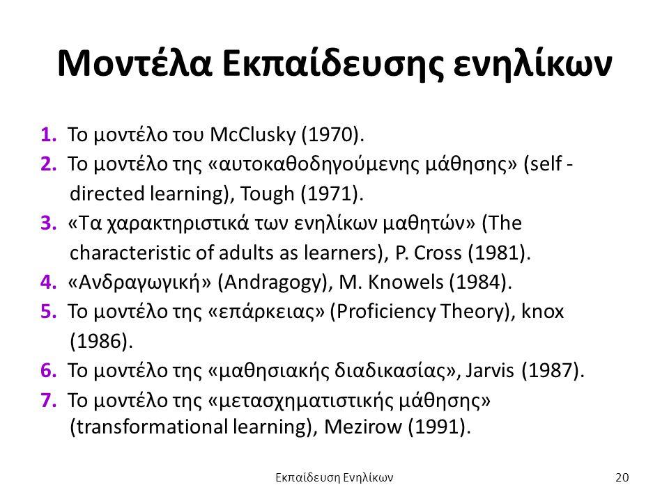 Μοντέλα Εκπαίδευσης ενηλίκων 1. Το μοντέλο του McClusky (1970). 2. Το μοντέλο της «αυτοκαθοδηγούμενης μάθησης» (self - directed learning), Tough (1971