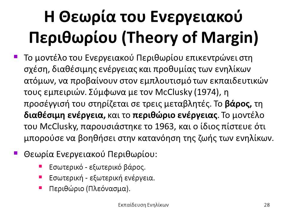 Η Θεωρία του Ενεργειακού Περιθωρίου (Theory of Margin)  Το μοντέλο του Ενεργειακού Περιθωρίου επικεντρώνει στη σχέση, διαθέσιμης ενέργειας και προθυμ