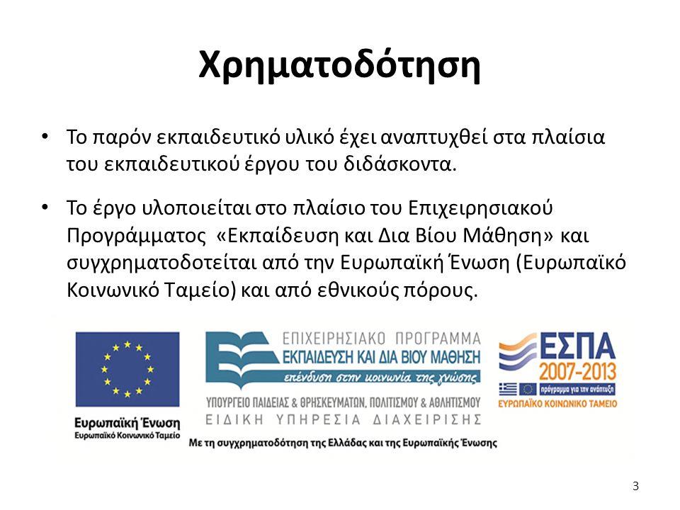 Η Εκπαίδευση ενηλίκων στην Ελλάδα τον 20 ο αιώνα  Από τις αρχές του 20 ου αιώνα, το εργατικό κίνημα πήρε πρωτοβουλίες για τη μόρφωση των εργατών, ενώ τα Επιμελητήρια της Αθήνας και του Πειραιά, ίδρυσαν νυχτερινά τεχνικά σχολεία.