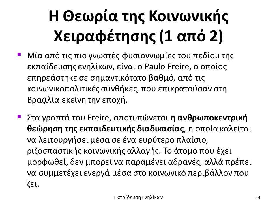 Η Θεωρία της Κοινωνικής Χειραφέτησης (1 από 2)  Μία από τις πιο γνωστές φυσιογνωμίες του πεδίου της εκπαίδευσης ενηλίκων, είναι ο Paulo Freire, ο οπο