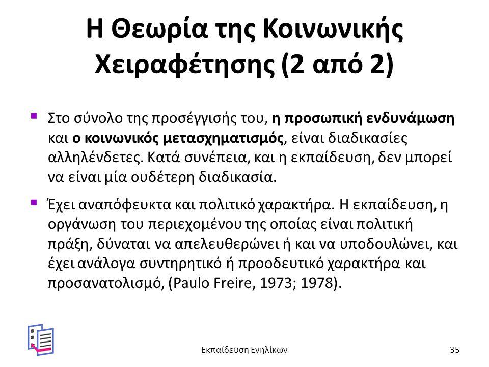 Η Θεωρία της Κοινωνικής Χειραφέτησης (2 από 2)  Στο σύνολο της προσέγγισής του, η προσωπική ενδυνάμωση και ο κοινωνικός μετασχηματισμός, είναι διαδικ