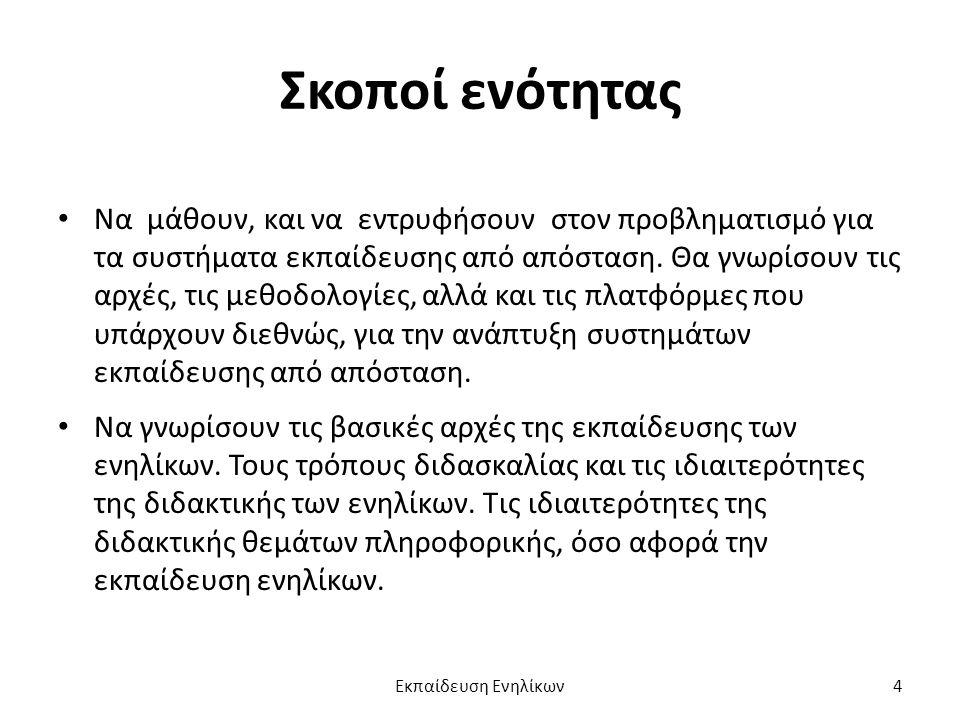 Η αντιμετώπιση του αναλφαβητισμού  Μετά τον Β Παγκόσμιο Πόλεμο σε διεθνές επίπεδο, αλλά και στην Ελλάδα, οργανώθηκαν εκστρατείες για την αντιμετώπιση του αναλφαβητισμού.