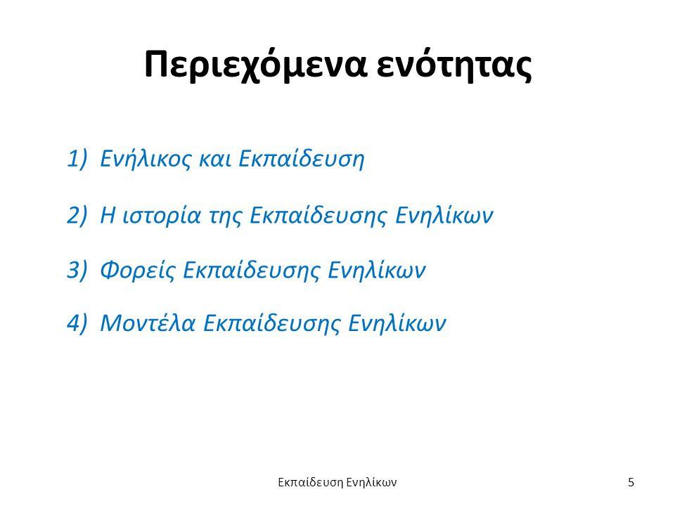 Φορείς Εκπαίδευσης ενηλίκων  Πιο συγκεκριμένα, στην Ελλάδα, στη δεκαετία του '50 και στις αρχές της δεκαετίας του '60, ιδρύθηκαν διάφοροι φορείς εκπαίδευσης ενηλίκων, που απευθύνονταν σε ένα ευρύ φάσμα διαφορετικών πληθυσμών - στόχων:  Η Υπηρεσία Λαϊκής Επιμόρφωσης του Υπουργείου Εθνικής Παιδείας και Θρησκευμάτων, για τους αναλφάβητους.