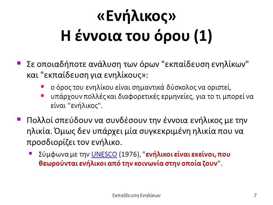«Ενήλικος» Η έννοια του όρου (2)  Επιπλέον, στην προσπάθεια να οριστεί η έννοια του ενήλικου, ορισμένοι μελετητές ανάδειξαν την έννοια της ενηλικιότητας.