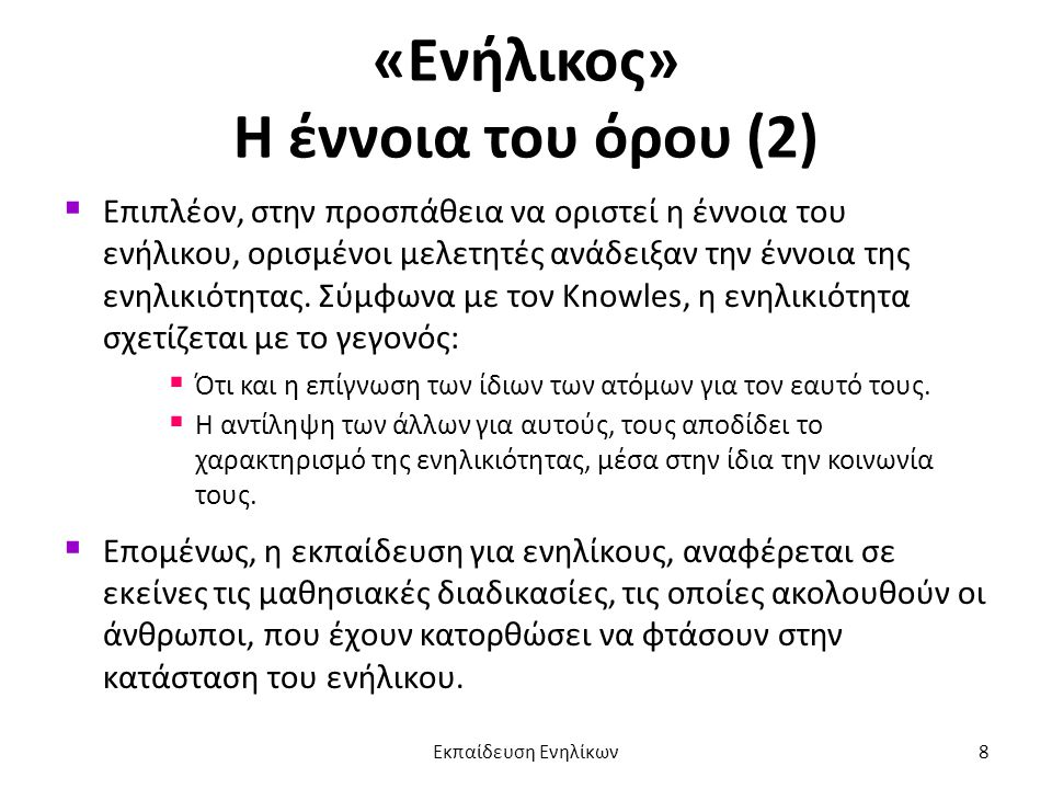 «Ενήλικος» Η έννοια του όρου (2)  Επιπλέον, στην προσπάθεια να οριστεί η έννοια του ενήλικου, ορισμένοι μελετητές ανάδειξαν την έννοια της ενηλικιότη