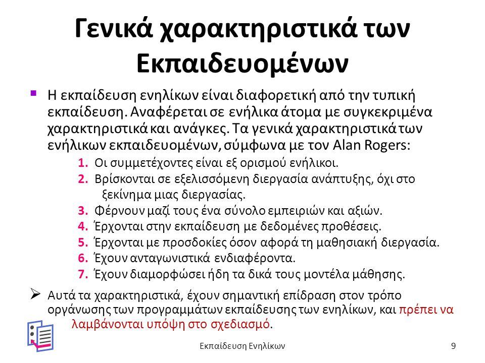 Η ιστορία της Εκπαίδευσης ενηλίκων (1 από 2)  Σύμφωνα με τον Βεργίδη (2005):  η ιδέα της εκπαίδευσης ενηλίκων ανάγεται στον Πλάτωνα, και στην πολιτική θέσπιση της αρχαίας ελληνικής πόλης.Πλάτωνα  Τον 19ο αιώνα, δραστηριότητες εκπαίδευσης ενηλίκων, αναπτύσσονται στην Κεντρική και Βόρεια Ευρώπη.