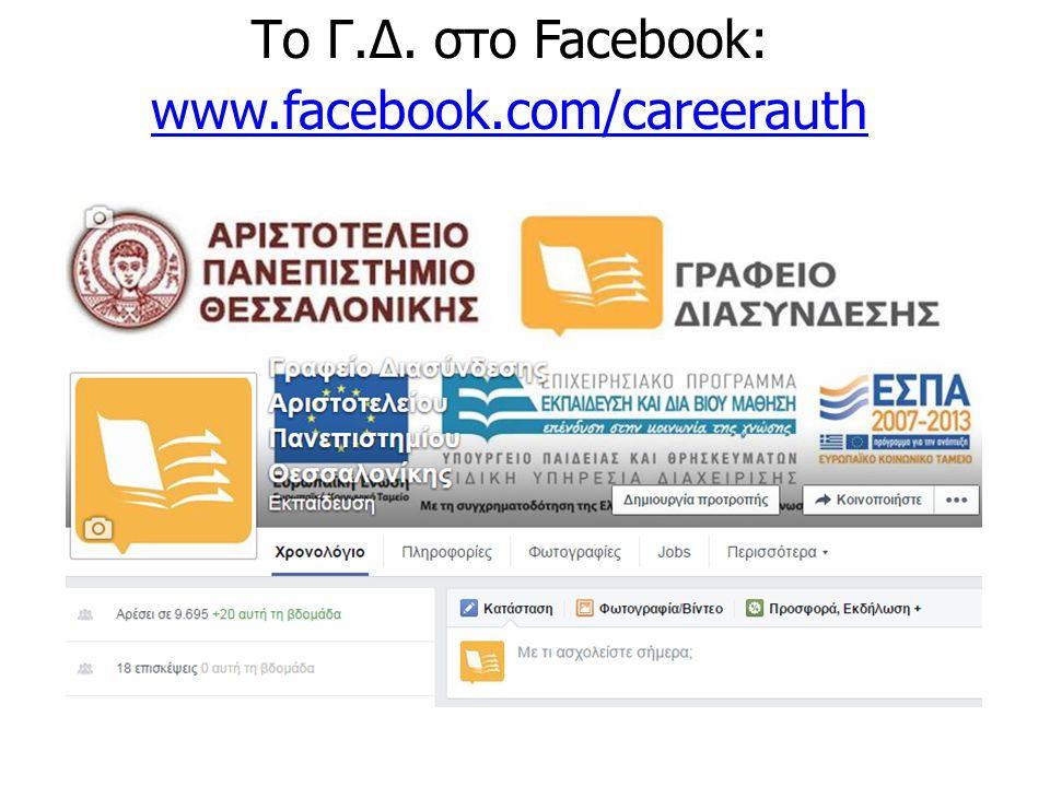 Τo Γ.Δ. στο Facebook: www.facebook.com/careerauth www.facebook.com/careerauth