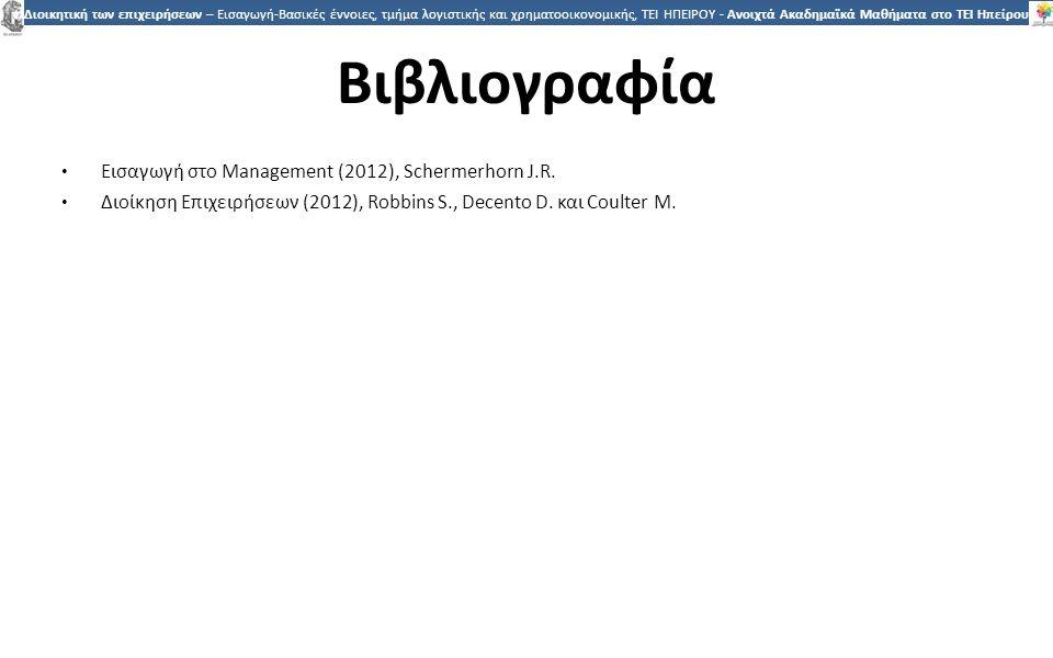 2121 Διοικητική των επιχειρήσεων – Εισαγωγή-Βασικές έννοιες, τμήμα λογιστικής και χρηματοοικονομικής, ΤΕΙ ΗΠΕΙΡΟΥ - Ανοιχτά Ακαδημαϊκά Μαθήματα στο ΤΕΙ Ηπείρου Βιβλιογραφία Εισαγωγή στο Management (2012), Schermerhorn J.R.