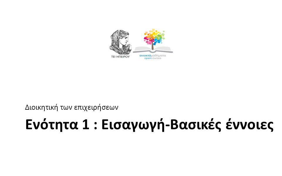 8 Ενότητα 1 : Εισαγωγή-Βασικές έννοιες Διοικητική των επιχειρήσεων
