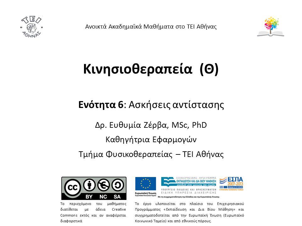 Κινησιοθεραπεία (Θ) Ενότητα 6: Ασκήσεις αντίστασης Δρ. Ευθυμία Ζέρβα, MSc, PhD Καθηγήτρια Εφαρμογών Τμήμα Φυσικοθεραπείας – ΤΕΙ Αθήνας Ανοικτά Ακαδημα