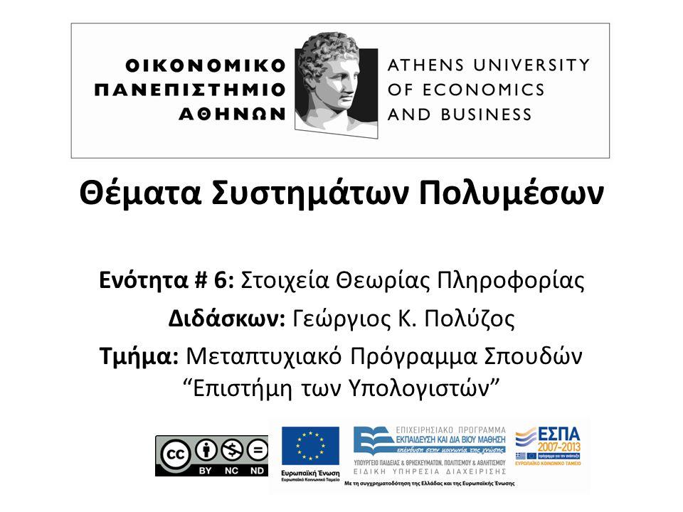 """Θέματα Συστημάτων Πολυμέσων Ενότητα # 6: Στοιχεία Θεωρίας Πληροφορίας Διδάσκων: Γεώργιος K. Πολύζος Τμήμα: Μεταπτυχιακό Πρόγραμμα Σπουδών """"Επιστήμη τω"""