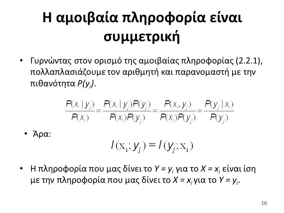 Η αμοιβαία πληροφορία είναι συμμετρική Γυρνώντας στον ορισμό της αμοιβαίας πληροφορίας (2.2.1), πολλαπλασιάζουμε τον αριθμητή και παρανομαστή με την πιθανότητα P(y i ).