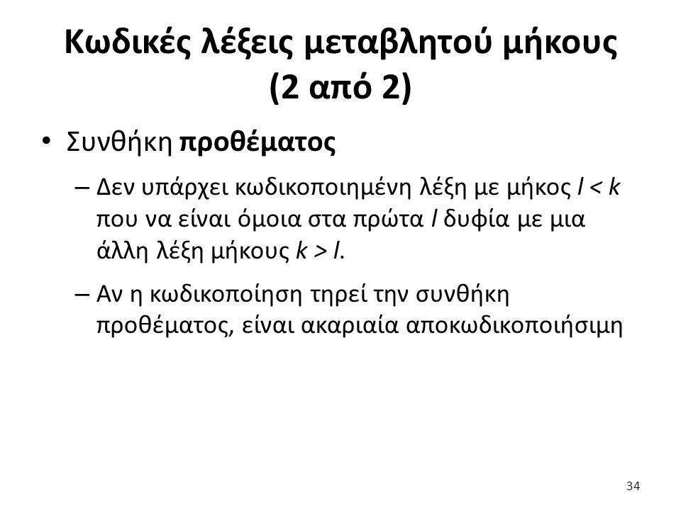Κωδικές λέξεις μεταβλητού μήκους (2 από 2) Συνθήκη προθέματος – Δεν υπάρχει κωδικοποιημένη λέξη με μήκος l l. – Αν η κωδικοποίηση τηρεί την συνθήκη πρ