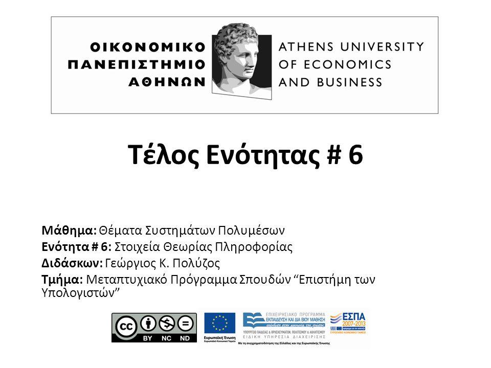 Τέλος Ενότητας # 6 Μάθημα: Θέματα Συστημάτων Πολυμέσων Ενότητα # 6: Στοιχεία Θεωρίας Πληροφορίας Διδάσκων: Γεώργιος Κ.