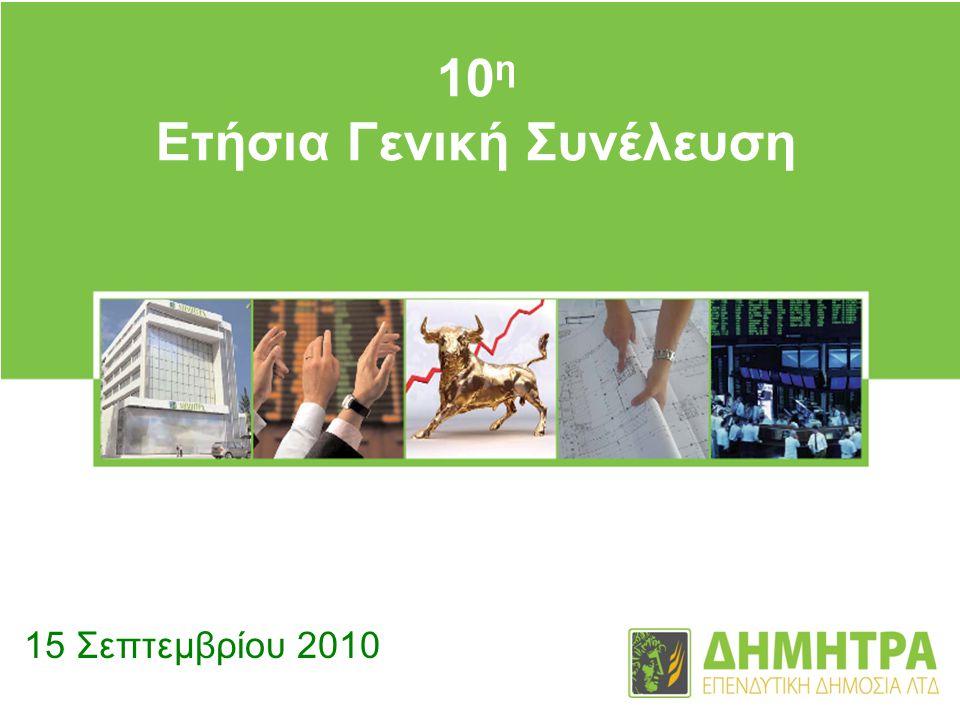 10 η Ετήσια Γενική Συνέλευση 15 Σεπτεμβρίου 2010