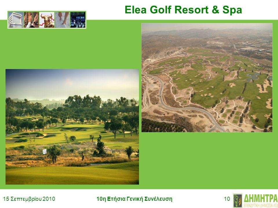 15 Σεπτεμβρίου 201010η Ετήσια Γενική Συνέλευση10 Elea Golf Resort & Spa