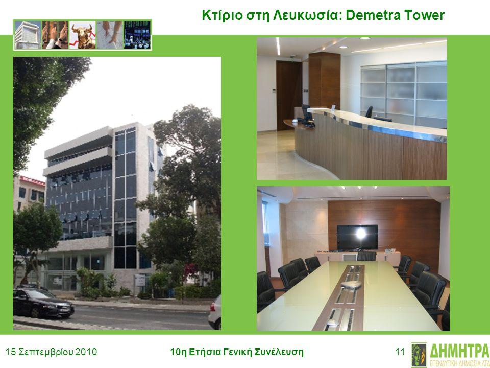 15 Σεπτεμβρίου 201010η Ετήσια Γενική Συνέλευση11 Κτίριο στη Λευκωσία: Demetra Tower