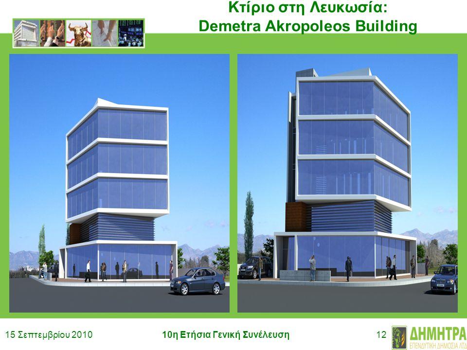 Κτίριο στη Λευκωσία: Demetra Akropoleos Building 15 Σεπτεμβρίου 201010η Ετήσια Γενική Συνέλευση12