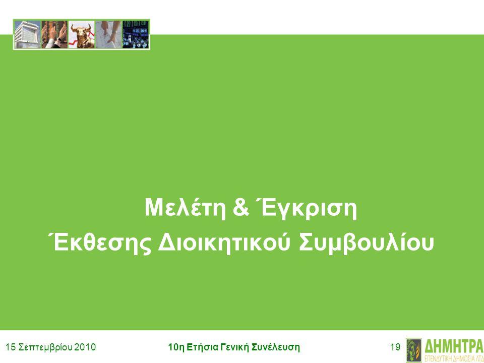 15 Σεπτεμβρίου 201010η Ετήσια Γενική Συνέλευση19 Μελέτη & Έγκριση Έκθεσης Διοικητικού Συμβουλίου