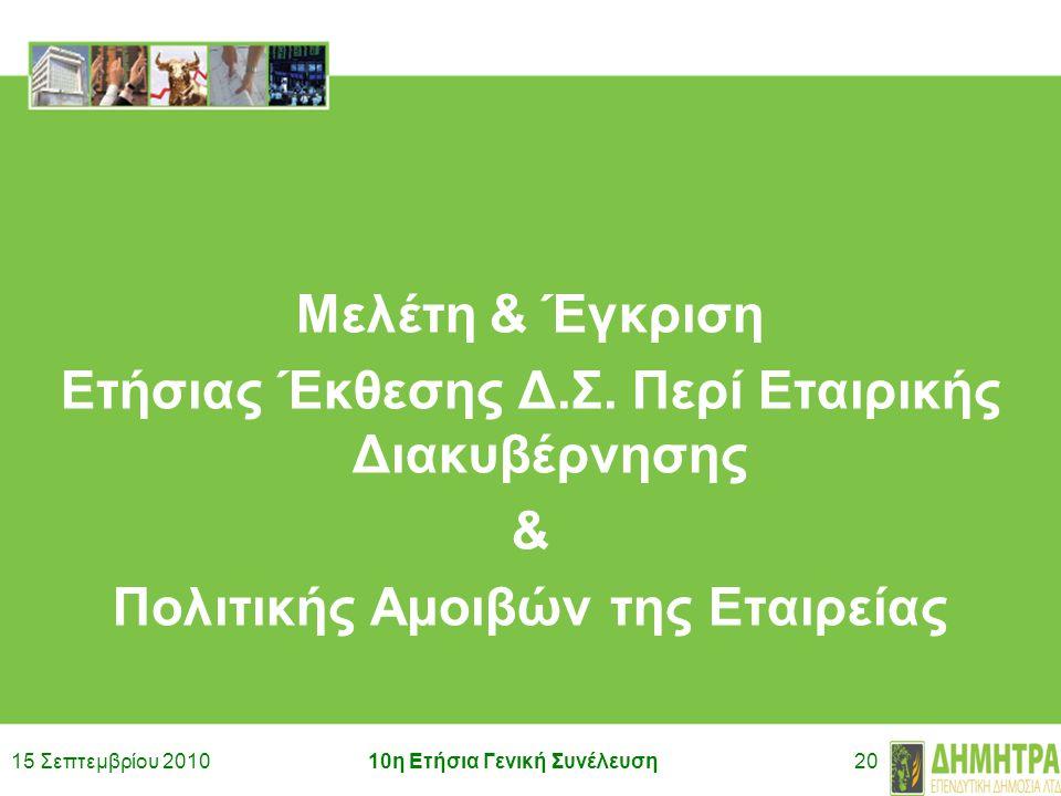 15 Σεπτεμβρίου 201010η Ετήσια Γενική Συνέλευση20 Μελέτη & Έγκριση Ετήσιας Έκθεσης Δ.Σ.