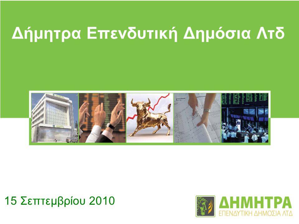 Δήμητρα Επενδυτική Δημόσια Λτδ 15 Σεπτεμβρίου 2010