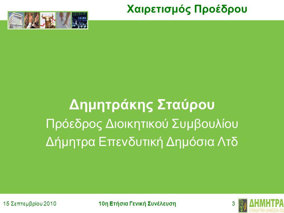 10η Ετήσια Γενική Συνέλευση3 Χαιρετισμός Προέδρου Δημητράκης Σταύρου Πρόεδρος Διοικητικού Συμβουλίου Δήμητρα Επενδυτική Δημόσια Λτδ 15 Σεπτεμβρίου 2010