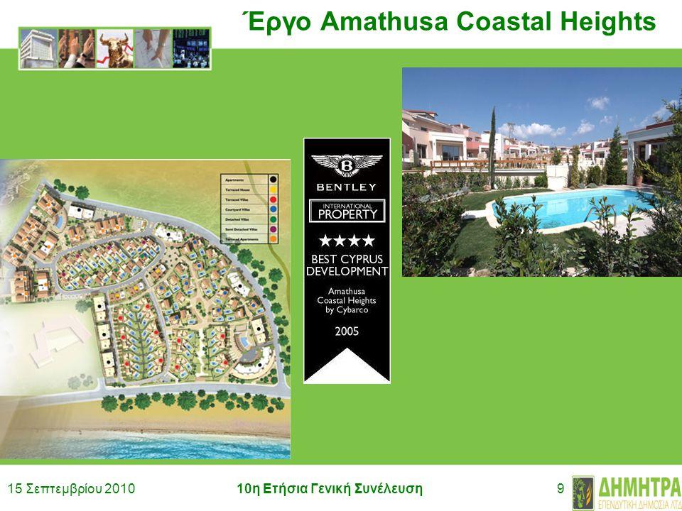 15 Σεπτεμβρίου 201010η Ετήσια Γενική Συνέλευση9 Έργο Amathusa Coastal Heights