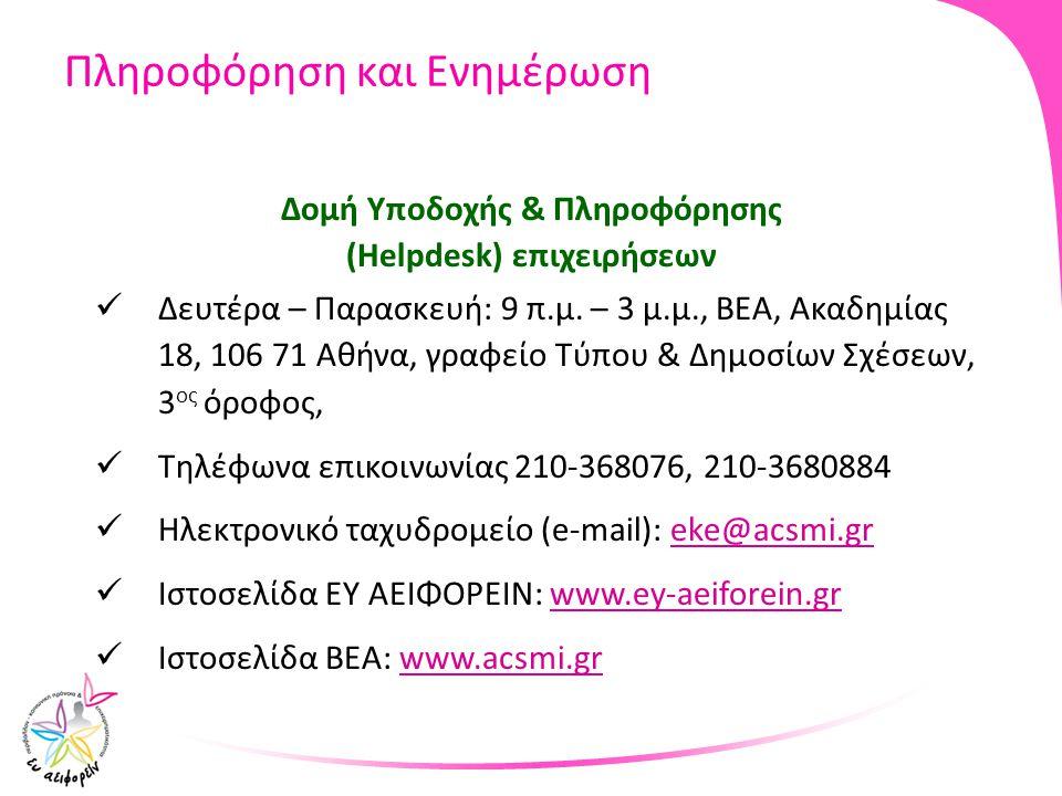 Πληροφόρηση και Ενημέρωση Δομή Υποδοχής & Πληροφόρησης (Helpdesk) επιχειρήσεων Δευτέρα – Παρασκευή: 9 π.μ. – 3 μ.μ., ΒΕΑ, Ακαδημίας 18, 106 71 Αθήνα,