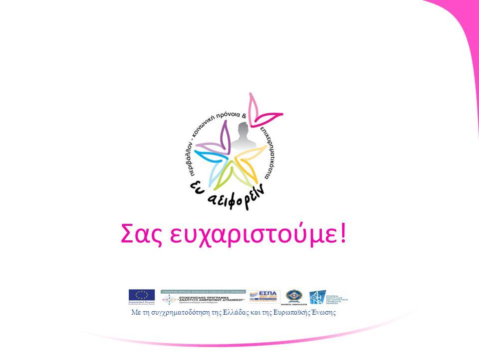 Σας ευχαριστούμε! Με τη συγχρηματοδότηση της Ελλάδας και της Ευρωπαϊκής Ένωσης