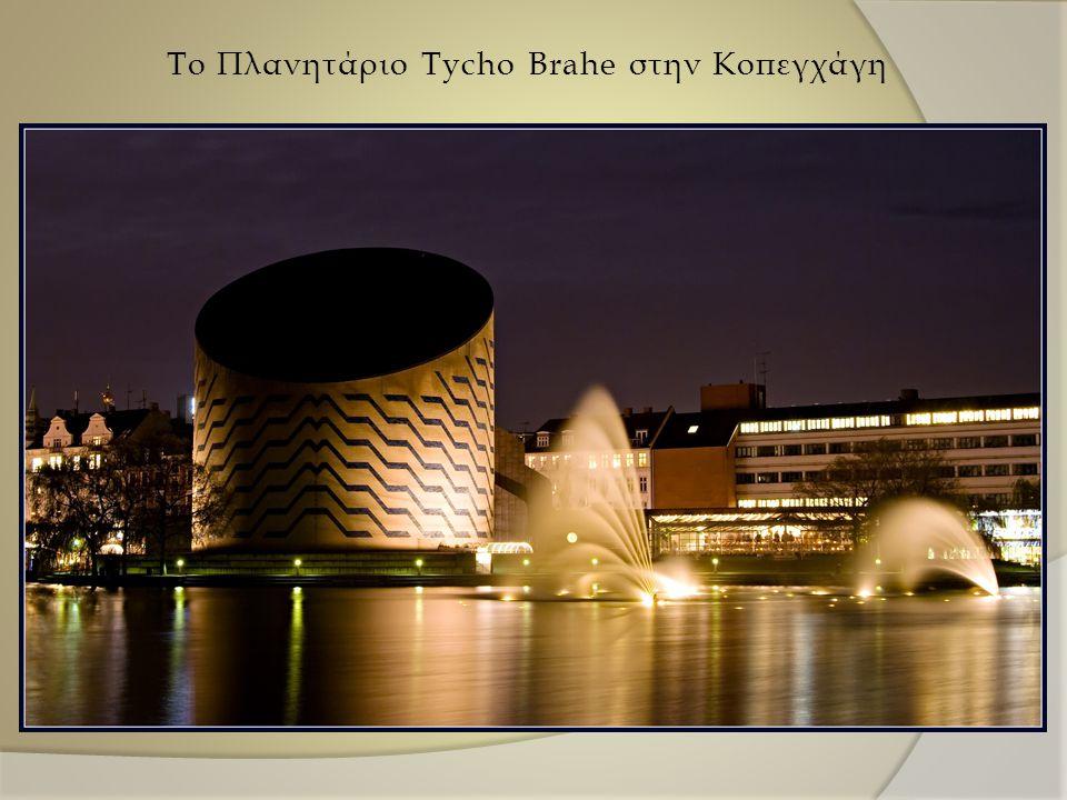 To Πλανητάριο Tycho Brahe στην Κοπεγχάγη