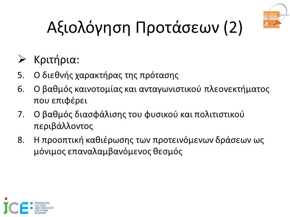 Αξιολόγηση Προτάσεων (2)  Κριτήρια: 5.Ο διεθνής χαρακτήρας της πρότασης 6.Ο βαθμός καινοτομίας και ανταγωνιστικού πλεονεκτήματος που επιφέρει 7.Ο βαθμός διασφάλισης του φυσικού και πολιτιστικού περιβάλλοντος 8.Η προοπτική καθιέρωσης των προτεινόμενων δράσεων ως μόνιμος επαναλαμβανόμενος θεσμός
