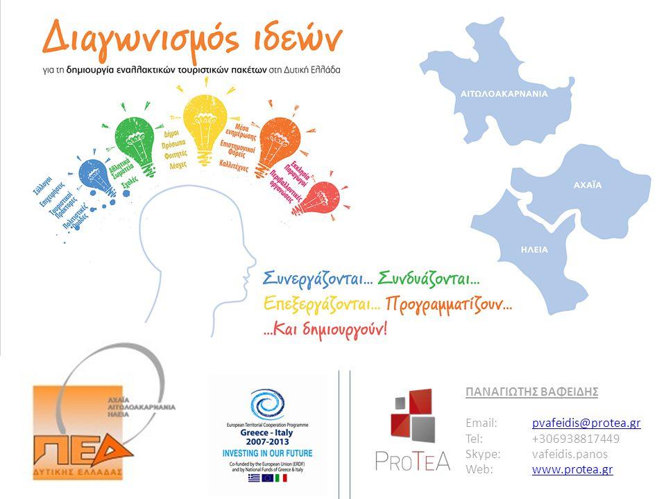 ΠΑΝΑΓΙΩΤΗΣ ΒΑΦΕΙΔΗΣ Email:pvafeidis@protea.grpvafeidis@protea.gr Tel:+306938817449 Skype:vafeidis.panos Web:www.protea.grwww.protea.gr
