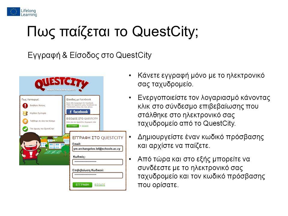 Πως παίζεται το QuestCity; Εγγραφή & Είσοδος στο QuestCity Κάνετε εγγραφή μόνο με το ηλεκτρονικό σας ταχυδρομείο.