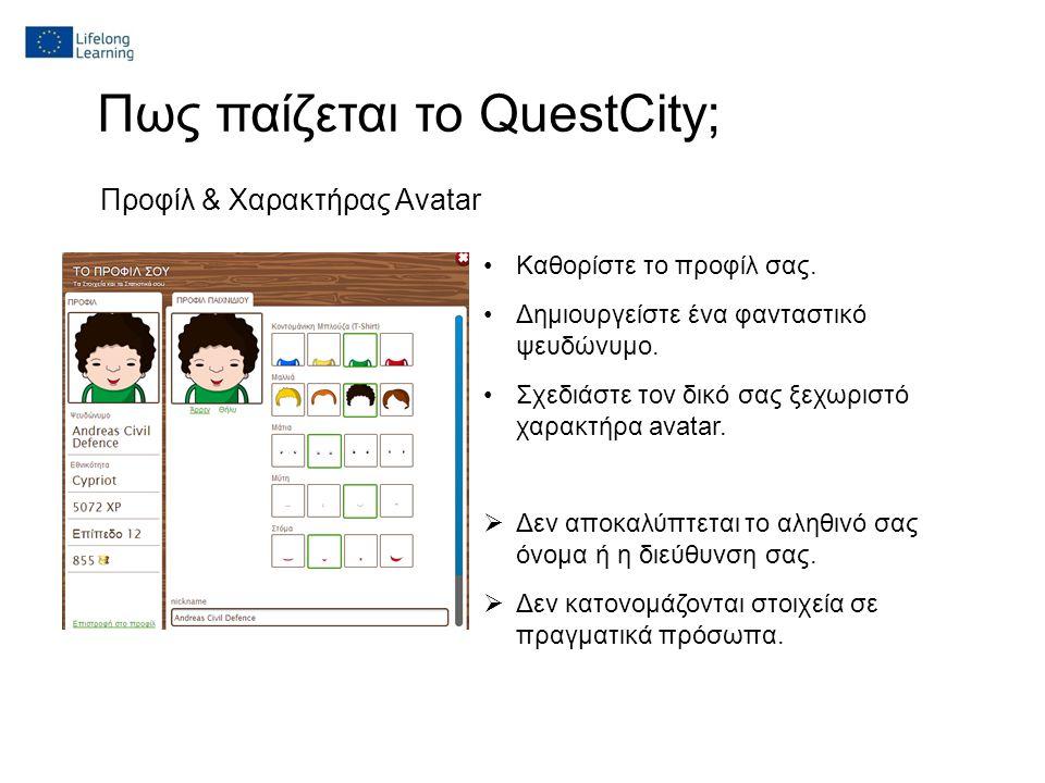 Πως παίζεται το QuestCity; Προφίλ & Χαρακτήρας Avatar Καθορίστε το προφίλ σας.