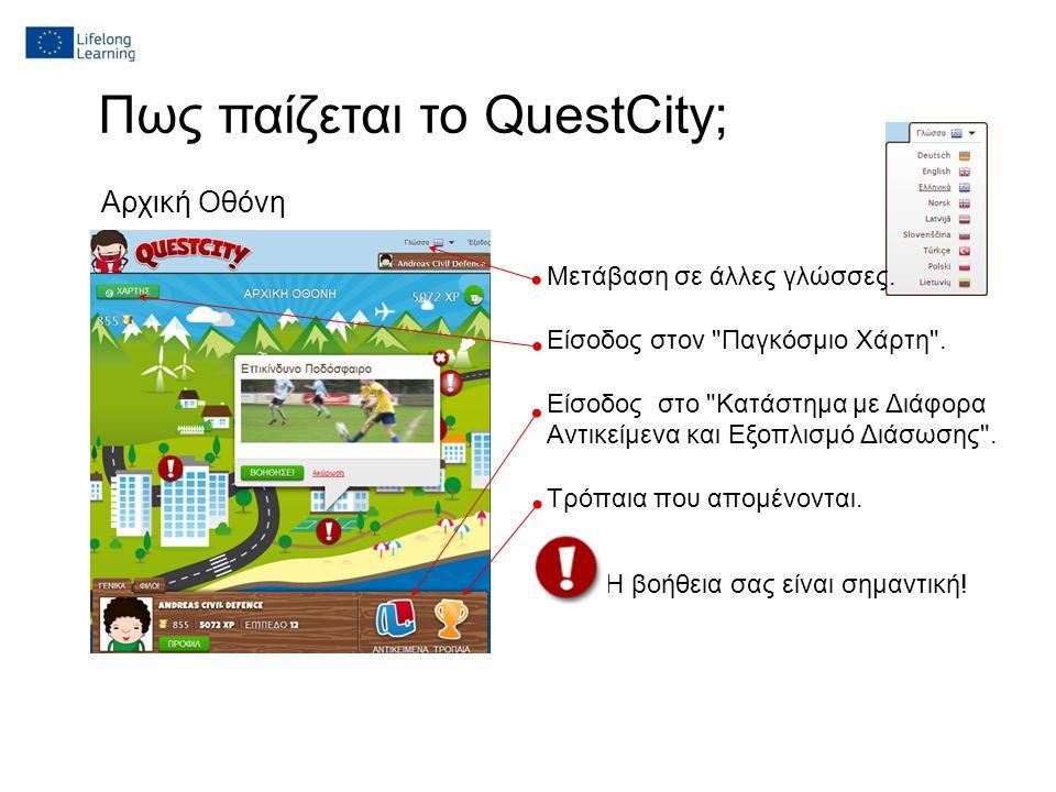 Πως παίζεται το QuestCity; Αρχική Οθόνη Η βοήθεια σας είναι σημαντική.