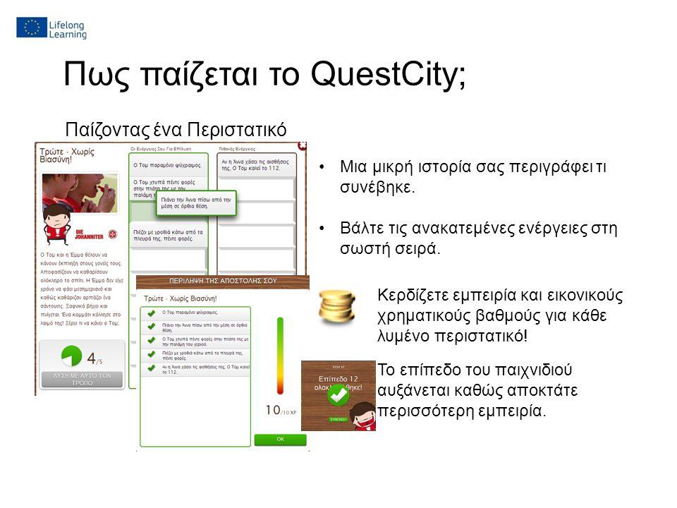 Πως παίζεται το QuestCity; Παίζοντας ένα Περιστατικό Μια μικρή ιστορία σας περιγράφει τι συνέβηκε.