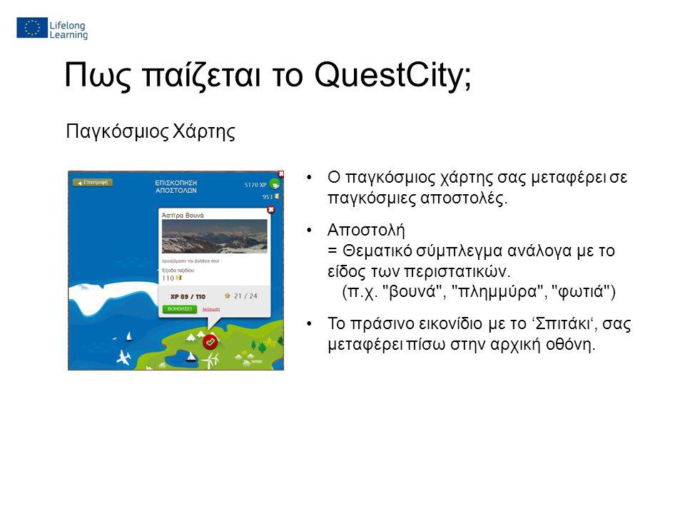 Πως παίζεται το QuestCity; Παγκόσμιος Χάρτης Ο παγκόσμιος χάρτης σας μεταφέρει σε παγκόσμιες αποστολές.