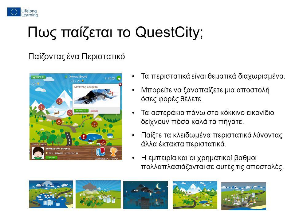 Πως παίζεται το QuestCity; Παίζοντας ένα Περιστατικό Τα περιστατικά είναι θεματικά διαχωρισμένα.