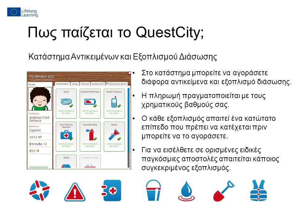 Πως παίζεται το QuestCity; Κατάστημα Αντικειμένων και Εξοπλισμού Διάσωσης Στο κατάστημα μπορείτε να αγοράσετε διάφορα αντικείμενα και εξοπλισμό διάσωσης.