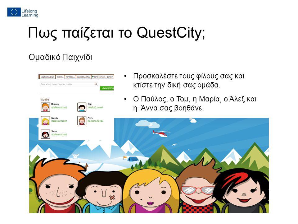 Πως παίζεται το QuestCity; Ομαδικό Παιχνίδι Προσκαλέστε τους φίλους σας και κτίστε την δική σας ομάδα.