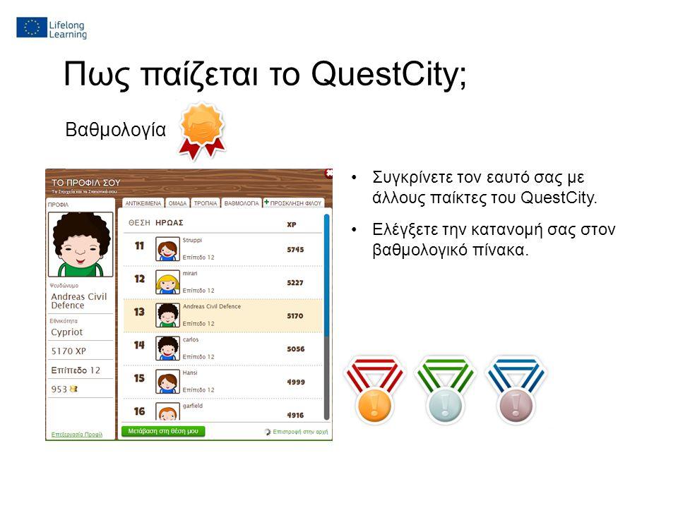 Πως παίζεται το QuestCity; Βαθμολογία Συγκρίνετε τον εαυτό σας με άλλους παίκτες του QuestCity.