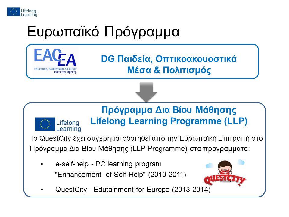 Το QuestCity έχει συγχρηματοδοτηθεί από την Ευρωπαϊκή Επιτροπή στο Πρόγραμμα Δια Βίου Μάθησης (LLP Programme) στα προγράμματα: e-self-help - PC learning program Enhancement of Self-Help (2010-2011) QuestCity - Edutainment for Europe (2013-2014) DG Παιδεία, Οπτικοακουοστικά Μέσα & Πολιτισμός Πρόγραμμα Δια Βίου Μάθησης Lifelong Learning Programme (LLP) Ευρωπαϊκό Πρόγραμμα