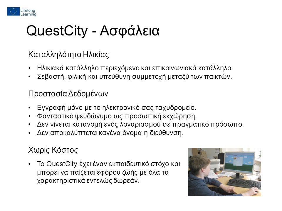 QuestCity - Ασφάλεια Καταλληλότητα Ηλικίας Ηλικιακά κατάλληλο περιεχόμενο και επικοινωνιακά κατάλληλο.