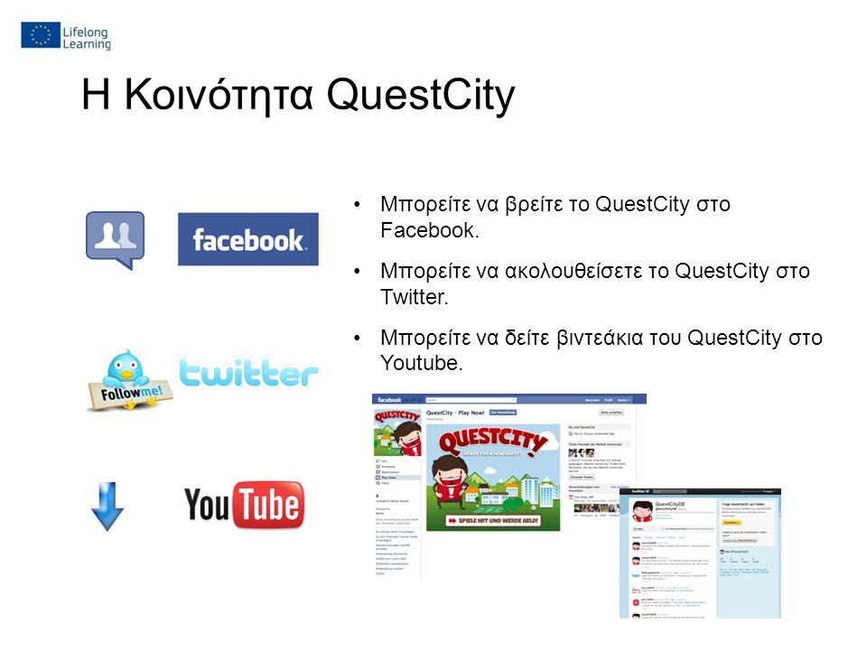 Η Κοινότητα QuestCity Μπορείτε να βρείτε το QuestCity στο Facebook.