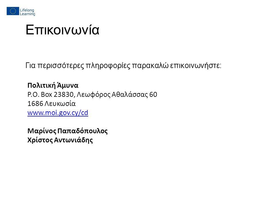 Επικοινωνία Για περισσότερες πληροφορίες παρακαλώ επικοινωνήστε: Πολιτική Άμυνα P.O.